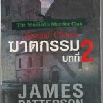 ฆาตกรรมบทที่ 2 Second Chance (The Women's Murder Club) เจมส์ แพตเตอร์สัน(James Patterson)และ Andrew Gross ประกายแก้ว นานมีบุ๊คส์ NANMEEBOOKS