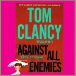 ชนแหลก Against All Enemies ทอม แคลนซี่(Tom Clancy) สุวิทย์ ขาวปลอด วรรณวิภา