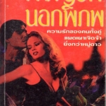 ผจญรักนอกพิภพ พิมพ์ 2 Moondust and Madness (Saar #1) จาเนลล์ เทเลอร์ (Janelle Taylor) กฤติกา ฟองน้ำ