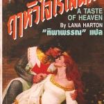 ฤๅหัวใจไร้เสน่หา A Taste of Heaven Helen Mittermeyer ทิพาพรรณ ฟองน้ำ