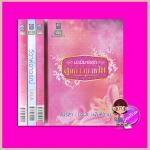 Boxset ชุด ลูกสาวมาเฟีย 3 เล่ม (สภาพ95-99%) : 1.วิวาห์สะกิดรัก 2.วิวาห์อาวรณ์ 3.วิวาห์บัญชา โมริสา LALA ฝันหวาน ดอกหญ้า DOKYA