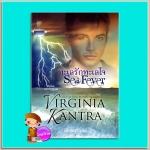 ทะเลรักทะเลใจ ชุด ตำนานแห่งท้องทะเล 2 Sea Fever เวอร์จิเนีย แคนทรา(Virginia Kantra) ลักขณา แก้วกานต์
