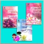 ชุด ลูกสาวมาเฟีย (มือสอง) 3 เล่ม : 1.วิวาห์สะกิดรัก 2.วิวาห์อาวรณ์ 3.วิวาห์บัญชา โมริสา LALA ฝันหวาน ดอกหญ้า