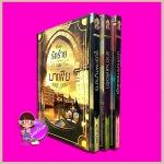 Boxset รักร้ายจอมมาเฟีย 3 เล่ม: 1.จูบรักพญามาร 2.ซาตานเพ้อรัก 3.ปรปักษ์รักจอมอสูร พุดน้ำบุษย์ มัสลิน ตรียัมพวาย แสนรัก ในเครือ ไลต์ ออฟ เลิฟ Light of Love Books