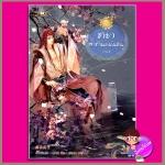 ชายาสะท้านแผ่นดิน เล่ม 6 Fei Guan Tian Xia Volume 6 อี๋ซื่อเฟิงหลิว พริกหอม แจ่มใส มากกว่ารัก