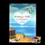 ฝากรักลอยลม(มือสอง) Waiting for You เนตรนภัส อรุณ ในเครือ อมรินทร์