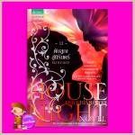 ดับสูญสู่นิรันดร์ ชุดเคหาสน์รัตติกาล12 + Redeemed (House of Night #12 ) พี.ซี. แคสต์และคริสติน แคสต์ (P.C. Cast & Kristen Cast) มณฑารัตน์ ทรงเผ่า แพรว ในเครืออมรินทร์