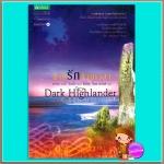 สาปรักข้ามเวลาชุดไฮแลนเดอร์ 2 Dark Highlander คาเรน มารี โมนนิ่ง (Karen Marie Moning) แพรว