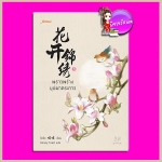 พราวพร่างบุปผาตระการ เล่ม 3 (7 เล่มจบ) 花开锦绣 จือจือ (吱吱) Honey Toast แจ่มใส มากกว่ารัก