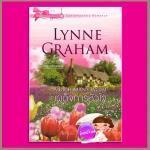 เผด็จการหัวใจ ชุด เจ้าสาวมหาเศรษฐี 1 A Rich Man's Whim (A Bride for a Billionaire 1) ลินน์ เกรแฮม(Lynne Graham) สีตา Grace