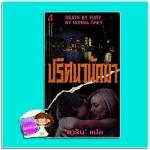 ปริศนานักฆ่า Vengeance in Death /Death by Fury เจ.ดี.ร๊อบบ์(J.D.ROBB) / Norma Grey สาริน ฟองน้ำ
