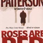 ฆาตกรจำแลง Rose Are Red (An Alex Cross Novel) เจมส์ แพทเทอสัน(James Patterson) สุวิทย์ ขาวปลอด วรรณวิภา
