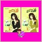 สามี เล่ม 1-2 พัดชา นครสาส์น ในเครือ บูรพาสาส์น