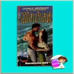 เงือกสาวเจ้าเสน่ห์ Lovely Mermaid Betina Krahn /Victoria Brandon ทิพาพรรณ ฟองน้ำ