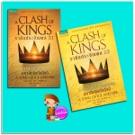 ราชันประจัญพล เล่ม 2.1-2.2 A Clash Of Kings (A Song of Ice and Fire #2) จอร์จ อาร์. อาร์. มาร์ติน (George R. R. Martin) อรทัย พันธ์พงศ์ แพรวสำนักพิมพ์