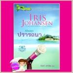ปรารถนา ชุดเซดิข่าน8 Always (Sedikhan #8) ไอริส โจแฮนเซ่น(Iris Johansen) กัณหา แก้วไทย แก้วกานต์