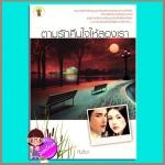 ตามรักคืนใจให้สองเรา กันติมา กรีนมายด์ Green Mind Publishing