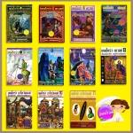 เดลโทร่า เควสท์ 1-11 Deltora Quest1-11 อีมีลี่ ร็อดด้า(Emily Rodda) นาธาน Good Morning Publishing