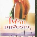 ไฟรักมาเฟียร้าย กันเกรา โรแมนติค พับลิชชิ่ง Romantic Publishing
