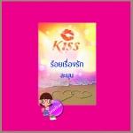 ร้อยเรื่องรัก ละมุน คิส KISS ในเครือ สื่อวรรณกรรม