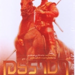 Boxset อธิราชา พระนเรศวรเจ้าแห่งเผ่าไทย ฉบับสมบูรณ์ (สภาพ90%) ทมยันตี ณ บ้านวรรณกรรม