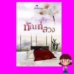 ทัณฑ์ลวง ภาคต่อเมียเก็บจอมบงการ ชุด สุภาพบุรุษโบคาเนกร้า Baiboau Baiboau Books