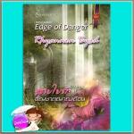 สายใยรักสัญชาตญาณเถื่อน Edge of Danger 2 Primal Instinct เรียนนอน เบิร์ด(Rhyannon Byrd) นีลนารา สมใจบุ๊ค