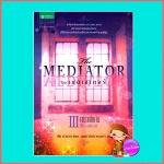 เดอะเมดิเอเตอร์3 การแก้แค้น The Mediator 3 Reunion เม็ก คาบอท(Meg Cabot) มณฑารัตน์ แพรว