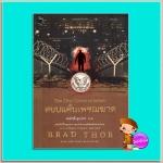 สยบแค้นเพชฌฆาต The First Commandment (Scot Harvath #6) แบรด ธอร์ (Brad Thor) สรศักดิ์ สุบงกช โพสต์ บุ๊คส์ Post Books