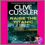 กู้เรือไททานิก Raise The Titanic ไคลัฟ์ คัสเลอร์ สุวิทย์ ขาวปลอด วรรณวิภา