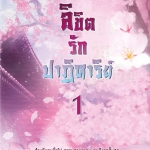 ลิขิตรักปาฏิหาริย์ เล่ม 1-2 FairyLove ทำมือ << สินค้าเปิดสั่งจอง (Pre-Order)ขอความร่วมมือ งดสั่งสินค้านี้ร่วมกับรายการอื่น >> หนังสือออก 31 ก.ค. 60
