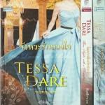 ชุด คลับหนุ่มนักรัก (มือสอง) จังหวะรักลวงใจ จังหวะรักหวนคืน ไม่อาจฝืนจังหวะรัก Stud Club Trilogy เทสซา แดร์(Tessa Dare) กัญชลิกา แก้วกานต์