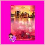 บ่วงร้ายลายรัก ชุด เจ้าสาวตกบ่วง 3 มิรา สมาร์ทบุ๊ค Smart Books