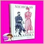 นิโคลาสและอเล็กซานดรา (ปกแข็ง) Nicholas And Alexandra โรเบิร์ต คินลอค แมสซี่ ที่3 (Robert K. Massie III) ดร.วิชิตวงศ์ ณ ป้อมเพชร แสงดาว