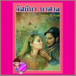 จัสมีนา มาฮาล เล่ม 1-2 โสภาค สุวรรณ ศิลปาบรรณาคาร