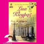 บ่วงมาร ชุด โบว์สตรีท Worth Any Price ลิซ่า เคลย์แพส( Lisa Kleypas ) กัญชลิกา แก้วกานต์