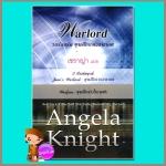 วอร์ลอร์ด ขุนศึกแห่งอนาคต Warlord แองเจล่า ไนท์(Angela Knight) เชราญ่า คริสตัล พับลิชชิ่ง