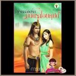 พรหมลิขิตรักมนตราไอยคุปต์ (มือสอง) ชุด ยอดรักฟาโรห์ การะเกด กรีนมายด์ บุ๊คส์ Green Mind Publishing