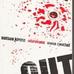 คดีฆ่าหั่นศพ Out (アウト) นัตซึโอะ คิริโนะ (Natsuo Kirino) นพดล เวชสวัสดิ์ สำนักพิมพ์แม่ไก่ขยัน