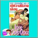 พิศวาสมิอาจเลือน พิมพ์ 1-2 Love Only Once (Malory-Anderson Family #1) โจฮันนา ลินด์ซีย์(Johanna Lindsey) อาภา สุวรรณรัตน์ ฟองน้ำ18