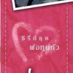 พี่ชายที่รัก ชุด พ่อทูนหัว Baiboau baiboau books << สินค้าเปิดสั่งจอง (Pre-Order) ขอความร่วมมือ งดสั่งสินค้านี้ร่วมกับรายการอื่น >>