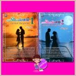 ภารกิจรักฉบับเสี่ยงตาย เล่ม1-2 Lovelock Dangerous Shayna ดอกหญ้า