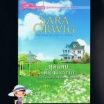 สุดแสบต้องแอบรัก The Grass is Always Greener ซาร่า ออร์วิก (Sara Orwig) เกสิรา เกรซ พับลิชชิ่ง