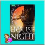 จันทราอาดูร ชุดเคหาสน์รัตติกาล 11 Revealed (House of Night 11 ) พี.ซี. แคสต์+คริสทิน แคสต์ (P.C. Cast + Kristin Cast) มณฑารัตน์ แพรว ในเครืออมรินทร์
