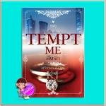 สั่งรักบงการใจ (มือสอง) ชุด TEMPT ME แก้วจอมขวัญ พลอยวรรณกรรม ในเครือ อินเลิฟ