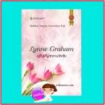 เจ้าสาวซาตานรัสเซีย Ruthless Magnet,Convenient Wife ลินน์ เกรแฮม(Lynne Graham) อาจิตรพรรณ สมใจบุ๊คส์