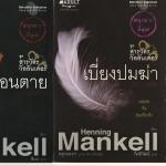 ชุด สารวัตรวัลลันเดอร์ เล่ม 1-4 เงื่อนตาย เบี่ยงปมฆ่า ศพที่ห้า ฆ่าจัดฉาก Kurt Wallander# 1: #5- #7 เฮนนิง แมนเคล ( Henning Mankell) สีมน กิตติวัฒน์ กานต์สิริ โรจนสุวรรณ นภดล จำปา นานมีบุ๊คส์ NANMEEBOOKS