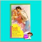 เพลงฝันวิมานรัก Love by Proxy ไดอาน่า ปาล์มเมอร์(Diana Palmer) อัษมา ฟองน้ำ