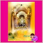 วินธัย ศรีสุรางค์ พิมพ์คำ Pimkham ในเครือ สถาพรบุ๊คส์