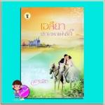 เอลียาปรานถนาแห่งรัก (มือสอง) (สภาพ85-95%) ปาระมิตา กรีนมายด์ บุ๊คส์ Green Mind Publishing